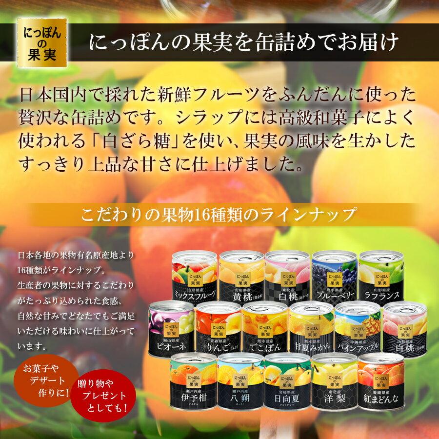 国分グループ本社『K&Kにっぽんの果実山形県産白桃川中島』