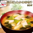 自然派ストアSakuraで買える「永谷園 フリーズドライ 味噌汁 長ねぎとわかめ 8g 合わせ 即席味噌汁 インスタントみそ汁【あす楽対応】」の画像です。価格は108円になります。