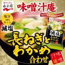 自然派ストアSakuraで買える「永谷園 味噌汁庵 減塩 長ねぎとわかめ 合わせみそ 塩分 20%カット 【あす楽対応】」の画像です。価格は108円になります。