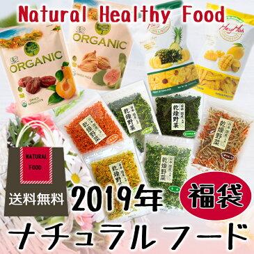 送料無料 福袋 2019 食品 ナチュラルフード10種 有機JAS認定 化学調味料無添加 など各こだわりの自然派セットが福袋に!【あす楽対応】