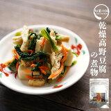 惣菜 調理済 乾燥高野豆腐の煮物 業務用 128g(乾燥時) おかず 長期保存 簡単調理 非常食 もう一品 アウトドア