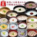 福袋 体に優しい国産おかゆ 17種類詰め合わせセット 常温保