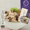 炊き込みご飯の素 九州産 きのこごはんの素150gx5袋 化学調味料 添加物不使用 国産 ギフト 贈り物 ベストアメニティ