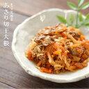レトルト 惣菜 おかず 和食 あさり切り干し大根200g(1〜2人前)
