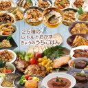 レトルト惣菜 きょうのうちごはん 詰め合わせ25種セット 和洋中のおかず 常温保存 レ
