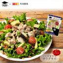 レトルト サラダサバ ブラックペッパー&ガーリック 1切れ 無添加 uchipac 常温ロングライフ 食品添加物 保存料不使用