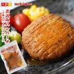 煮込みハンバーグ (豆腐入り) 1個(約130g) 無添加 常温保存 uchipac ウチパク 内野屋 レトルト惣菜 ロングライフ 非常食
