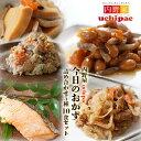 無添加レトルト惣菜 今日のおかず 詰め合わせ5種10食セット