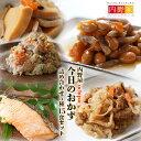 無添加レトルト惣菜 今日のおかず 詰め合わせ5種15食セット