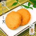 惣菜 九州産 いわし天 25g×2枚入 さつま揚げ 練り物 レトルト おつまみ小林蒲鉾