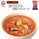 フリーズドライ アマノフーズ スープ Theうまみ 揚げなすの完熟トマトスープ 化学調味料 無添加食品 ポタージュ インスタント 即席