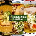(ご当地 ギフト)ご当地ラーメン北海道 有名店 厳選詰め合わせ 3店舗12食セット ギフト プレゼント お歳暮 お中元 父の日 景品