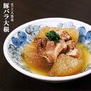 レトルト 惣菜 おかず 和食 豚バラ大根 200g(1〜2人