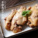 レトルト 惣菜 おかず 和食 手羽先ピリ辛煮 150g(1〜2人前)