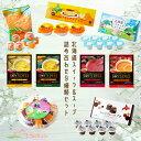 北海道スイーツ&スープ詰め合わせ9種セット 常温保存 ギフト