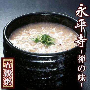 おかゆ レトルト 永平寺 五穀がゆ(五穀入) 4食(250gX4個) 米又 【あす楽対応】