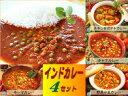 インドカレー4種類お試しセット(チャナ(ひよこ豆)カレー、キーマカレー、野菜&豆カレー、チ...
