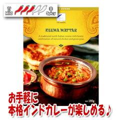 鶏挽肉を各種香辛料で煮込んだ、インドはもちろん日本でも人気のカレー。レトルトカレー キー...