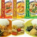 タイカレー3種類6食お試しセット★タイの台所(グリーンカレー2食、レッドカレー2食、イエロー...