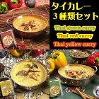 本格タイカレー3種類12食セット(グリーンカレー・レッドカレー・イエローカレー)各170gX4食【レトルトカレー】化学調味料不使用
