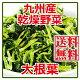 国産九州産乾燥野菜大根葉 100g × 2 袋 送料無料(ゆうパケット便)