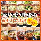 アマノフーズフリーズドライ味噌汁こだわり15種類30食セット【あす楽対応】