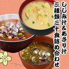 フリーズドライ味噌汁しじみ汁&あさり汁3種類30食セット【あす楽対応】