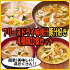 フリーズドライ味噌汁豚汁好き4種類20食セット(アマノフーズ・コスモス食品他)【あす楽対応】