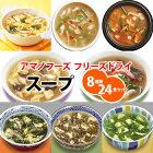 アマノフーズフリーズドライスープ8種類24食セット【あす楽対応】
