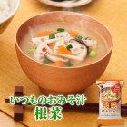 アマノフーズフリーズドライ味噌汁いつものおみそ汁根菜9g×10食セット