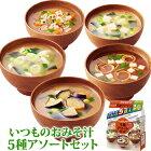 アマノフーズフリーズドライ味噌汁いつものおみそ汁5種アソートセット(なす・長ねぎ・根菜・とうふ・赤だし)