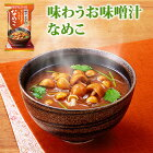 アマノフーズフリーズドライ味噌汁味わうおみそ汁なめこ9g×10袋【あす楽対応】