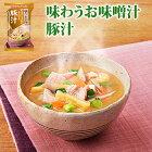 アマノフーズフリーズドライ味噌汁味わうおみそ汁豚汁15g×10袋【あす楽対応】