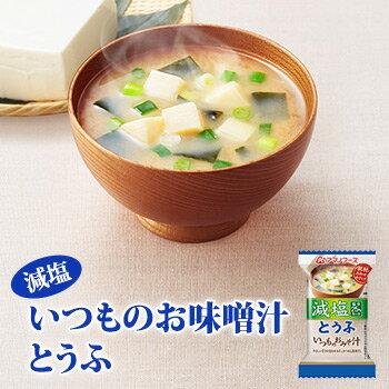アマノフーズ フリーズドライ味噌汁 減塩 いつものおみそ汁 とうふ 8.5g×10袋【あす楽対応】