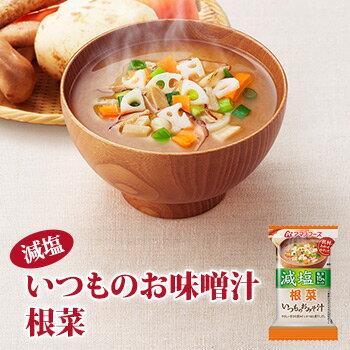 アマノフーズ フリーズドライ味噌汁 減塩 いつものおみそ汁 根菜 8.5g×10袋【あす楽対応】