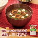 アマノフーズ フリーズドライ味噌汁 減塩 いつものおみそ汁 ...