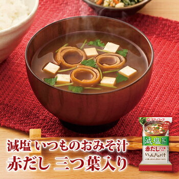 アマノフーズ フリーズドライ味噌汁 減塩 いつものおみそ汁 赤だし(三つ葉入り) 6.5g×10袋【あす楽対応】