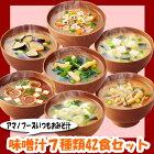 アマノフーズフリーズドライ味噌汁いつものみそ汁7種類42食セット送料無料【あす楽対応】