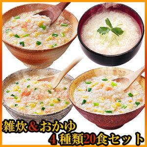 アマノフーズ フリーズドライ 雑炊(ぞうすい)おかゆ 4種類20食セット【あす楽対応】お中元 …
