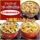 アマノフーズフリーズドライ無添加丼(どんぶり)3種類12食セット(親子丼・中華丼・牛とじ丼)【あす楽対応】