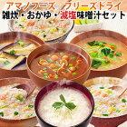アマノフーズフリーズドライ雑炊・おかゆ4種類16食&減塩うちのお味噌汁3種類15食セット【あす楽対応】