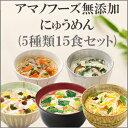 アマノフーズ フリーズドライ にゅうめん 無添加 5種類15食セット 【あす楽対応】お歳暮 御…