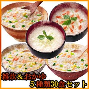 雑炊 ダイエット フリーズドライのアマノフーズ  ヘルシーな雑炊(ぞうすい)とお粥セットアマ...