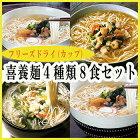 フリーズドライ喜養麺(カップ)4種類8食セット【あす楽対応】