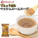 自然派ストアSakuraで買える「フリーズドライ アマノフーズ スープ Theうまみ マッシュルームスープ ポタージュ 化学調味料 無添加食品 インスタント 即席 ギフト プレゼント」の画像です。価格は128円になります。