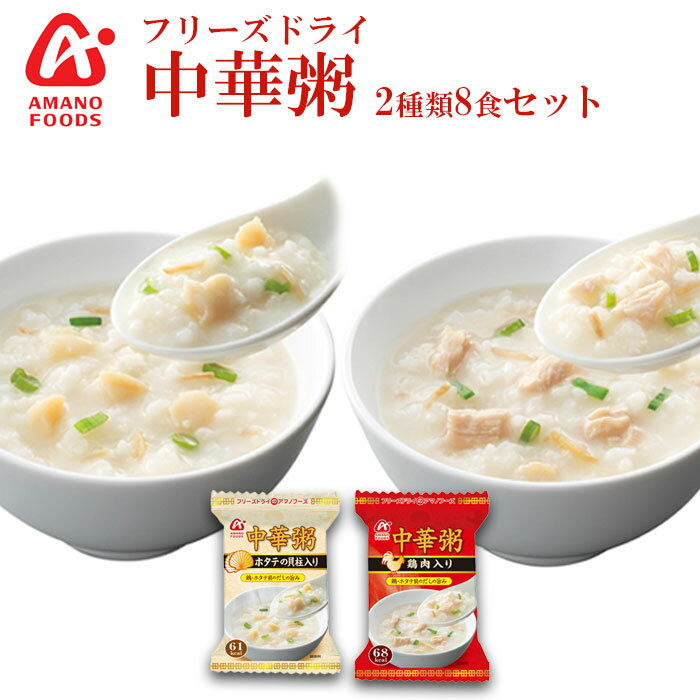 和風惣菜, お粥  28