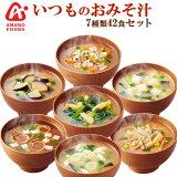 アマノフーズ フリーズドライ 味噌汁 いつものみそ汁 7種類42食セット 送料無料 お歳暮 お中元 詰め合わせ 常温 保存食(amano foods miso soup)