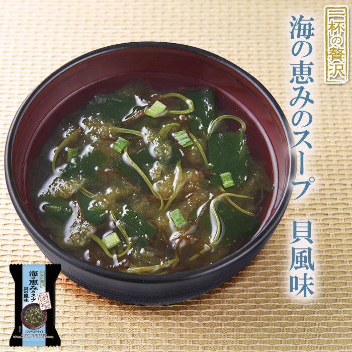 一杯の贅沢 海の恵みのスープ 貝の風味 厳選素材 フリーズドライ食品 インスタント 即席 ギフト プレゼント【あす楽対応】