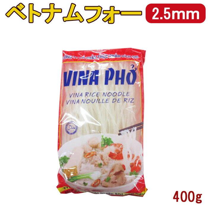 ベトナム料理, フォー  2.5mm 400g