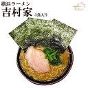 家系 横浜ラーメン 吉村家 3食入り 超有名ラーメン店 極太ストレート麺 特性醤油タレ アイランド食品